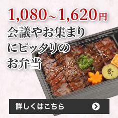 1,000~1,500円の弁当