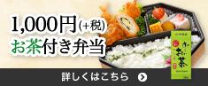 1,000円お茶付弁当