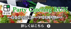 Party Catering RUN