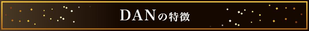DANの特徴